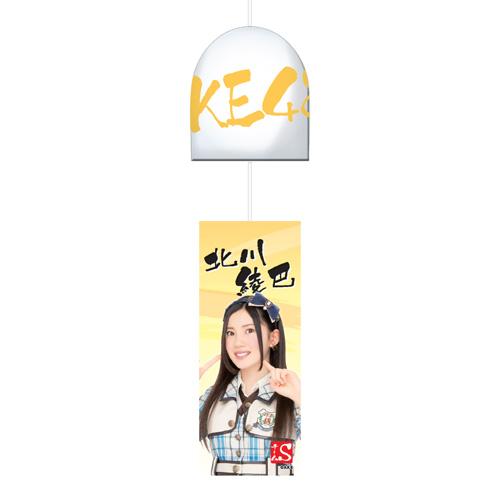 SKE48 2015年8月度個別グッズ「風鈴」 北川綾巴