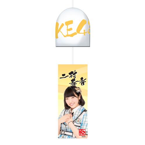 SKE48 2015年8月度個別グッズ「風鈴」 二村春香
