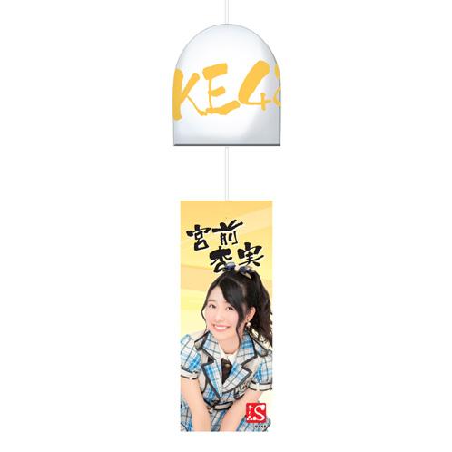SKE48 2015年8月度個別グッズ「風鈴」 宮前杏実