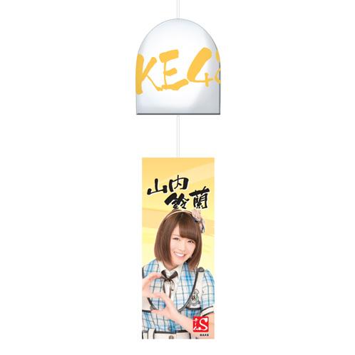 SKE48 2015年8月度個別グッズ「風鈴」 山内鈴蘭