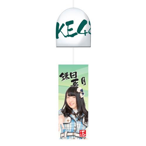 SKE48 2015年8月度個別グッズ「風鈴」 鎌田菜月