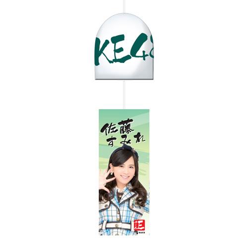SKE48 2015年8月度個別グッズ「風鈴」 佐藤すみれ