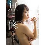 松村香織 写真集 『無修正』