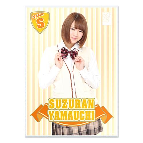 SKE48 2015年10月度個別グッズ「A3クリアポスター」 山内鈴蘭