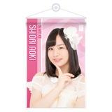 SKE48 2015年11月度個別グッズ「A4タペストリー」 青木詩織