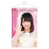 SKE48 2015年11月度個別グッズ「A4タペストリー」 松村香織
