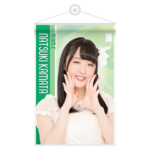 SKE48 2015年11月度個別グッズ「A4タペストリー」 鎌田菜月
