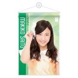 SKE48 2015年11月度個別グッズ「A4タペストリー」 斉藤真木子