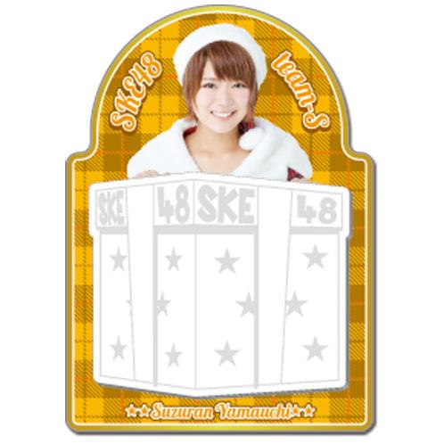 SKE48 2015年12月度個別グッズ「マグネットメモ」 山内鈴蘭