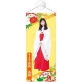 SKE48 2016年1月度個別グッズ「タペストリー 正月ver.」 大矢真那