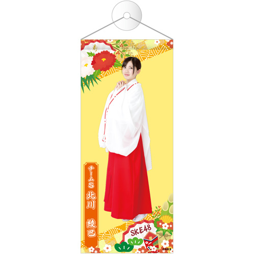 SKE48 2016年1月度個別グッズ「タペストリー 正月ver.」 北川綾巴