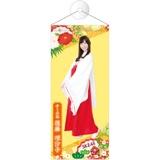 SKE48 2016年1月度個別グッズ「タペストリー 正月ver.」 後藤理沙子