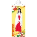 SKE48 2016年1月度個別グッズ「タペストリー 正月ver.」 杉山愛佳