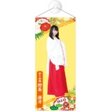 SKE48 2016年1月度個別グッズ「タペストリー 正月ver.」 野島樺乃