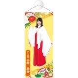 SKE48 2016年1月度個別グッズ「タペストリー 正月ver.」 二村春香