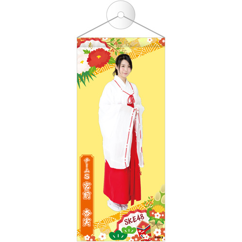 SKE48 2016年1月度個別グッズ「タペストリー 正月ver.」 宮前杏実