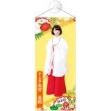 SKE48 2016年1月度個別グッズ「タペストリー 正月ver.」 矢方美紀