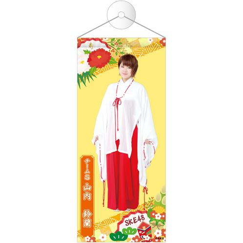 SKE48 2016年1月度個別グッズ「タペストリー 正月ver.」 山内鈴蘭