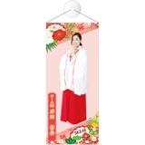 SKE48 2016年1月度個別グッズ「タペストリー 正月ver.」 石田安奈