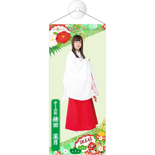 SKE48 2016年1月度個別グッズ「タペストリー 正月ver.」 鎌田菜月