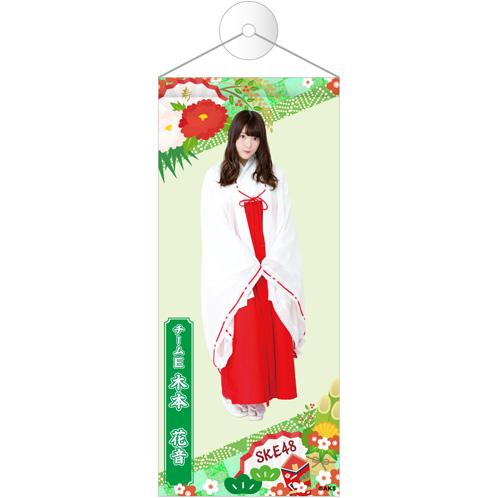 SKE48 2016年1月度個別グッズ「タペストリー 正月ver.」 木本花音