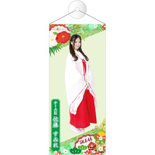 SKE48 2016年1月度個別グッズ「タペストリー 正月ver.」 佐藤すみれ