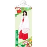 SKE48 2016年1月度個別グッズ「タペストリー 正月ver.」 髙寺沙菜
