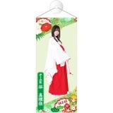SKE48 2016年1月度個別グッズ「タペストリー 正月ver.」 谷真理佳