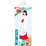 SKE48 2016年1月度個別グッズ「タペストリー 正月ver.」 相川暖花