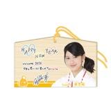 SKE48 2016年1月度個別グッズ「絵馬」 東李苑