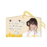 SKE48 2016年1月度個別グッズ「絵馬」 犬塚あさな