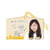 SKE48 2016年1月度個別グッズ「絵馬」 大矢真那