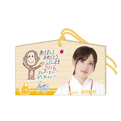 SKE48 2016年1月度個別グッズ「絵馬」 北川綾巴