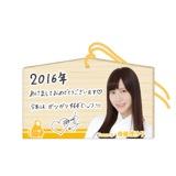SKE48 2016年1月度個別グッズ「絵馬」 後藤理沙子