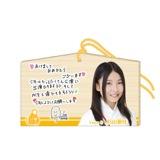 SKE48 2016年1月度個別グッズ「絵馬」 杉山愛佳