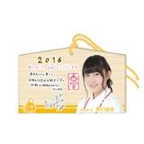 SKE48 2016年1月度個別グッズ「絵馬」 野口由芽