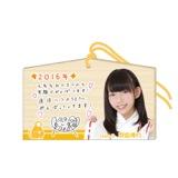 SKE48 2016年1月度個別グッズ「絵馬」 野島樺乃