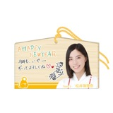SKE48 2016年1月度個別グッズ「絵馬」 松井珠理奈