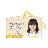 SKE48 2016年1月度個別グッズ「絵馬」 松本慈子