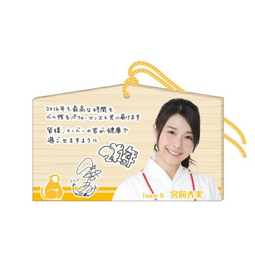 SKE48 2016年1月度個別グッズ「絵馬」 宮前杏実