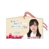 SKE48 2016年1月度個別グッズ「絵馬」 青木詩織