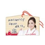 SKE48 2016年1月度個別グッズ「絵馬」 石田安奈
