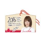 SKE48 2016年1月度個別グッズ「絵馬」 内山命