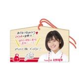 SKE48 2016年1月度個別グッズ「絵馬」 北野瑠華