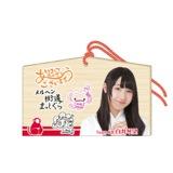 SKE48 2016年1月度個別グッズ「絵馬」 白井琴望