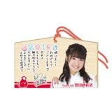 SKE48 2016年1月度個別グッズ「絵馬」 惣田紗莉渚