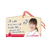 SKE48 2016年1月度個別グッズ「絵馬」 高木由麻奈