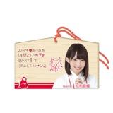 SKE48 2016年1月度個別グッズ「絵馬」 松村香織