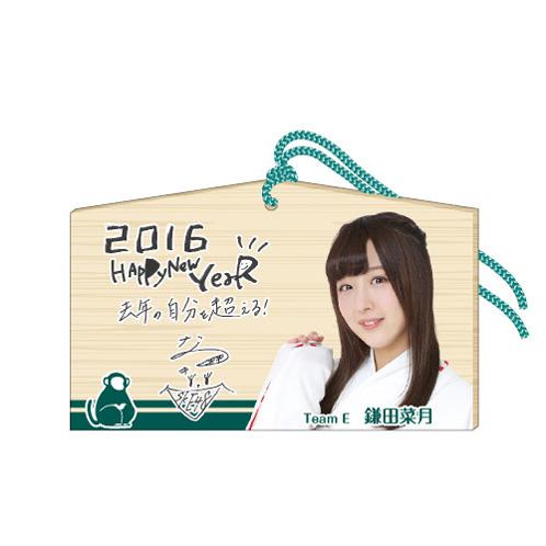 SKE48 2016年1月度個別グッズ「絵馬」 鎌田菜月