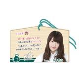 SKE48 2016年1月度個別グッズ「絵馬」 木本花音